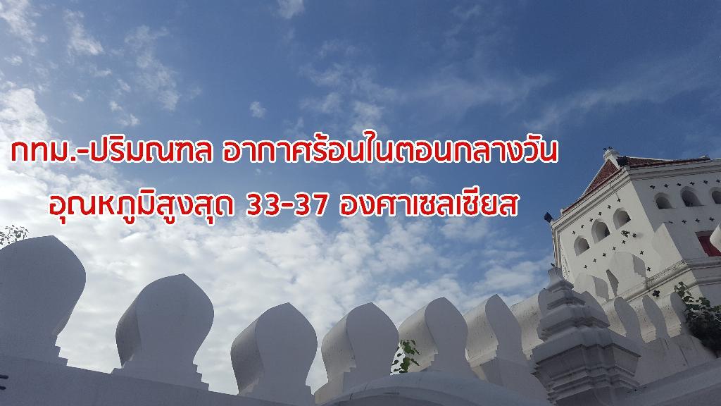 อุตุฯ เผยทั่วไทย อากาศร้อนในตอนกลางวัน  25-27 ก.พ. ไทยตอนบนฝนฟ้าคะนอง ร้อยละ 10 ของพื้นที่