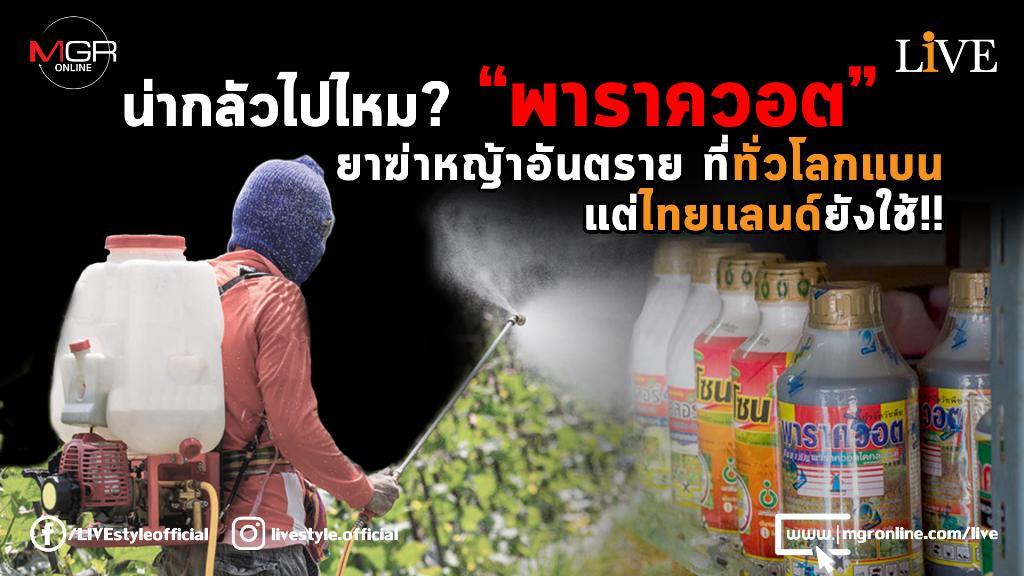 """[คลิป] น่ากลัวไปไหม? """"พาราควอต"""" ยาฆ่าหญ้าอันตราย ที่ทั่วโลกแบน แต่ไทยเเลนด์ยังใช้!!"""