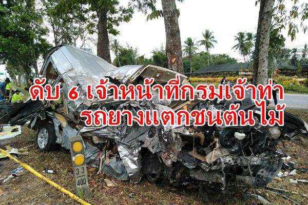 เจ้าหน้าที่กรมเจ้าท่าดับ 6 ราย เจ็บ 5 รถตู้เสียหลักชนต้นไม้ที่ชุมพรเหตุยางระเบิด