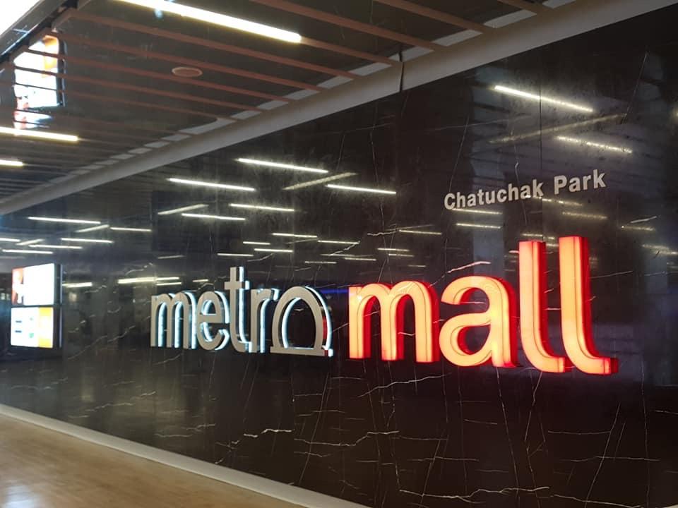 "BMNปรับลุครีเทลรถไฟฟ้า ดัน 62 กำไรโต50%. -เตรียมปั้นสถานี""อิสรภาพ""MRT ต่อขยาย"