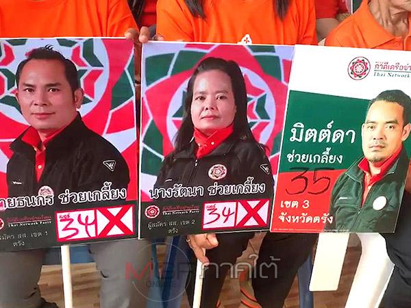 ตะลึง! พรรคภาคีเครือข่ายไทยเปิดตัวผู้สมัคร ส.ส.ตรัง นามสกุลเดียวกันทั้ง 3 เขต