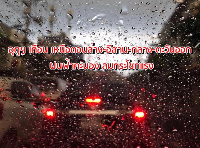อุตุฯ เตือน เหนือตอนล่าง-อีสาน-กลาง-ตะวันออก ฝนฟ้าคะนอง ลมกระโชกแรง