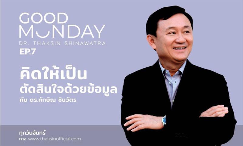 """สวัสดีวันจันทร์""""แม้ว"""" โหน""""บิล เกตส์-พุทธทาส"""" สอนคนไทยคิดเป็นวิทยาศาสตร์อย่าให้โลภโกรธหลงเป็นม่านบังตา"""