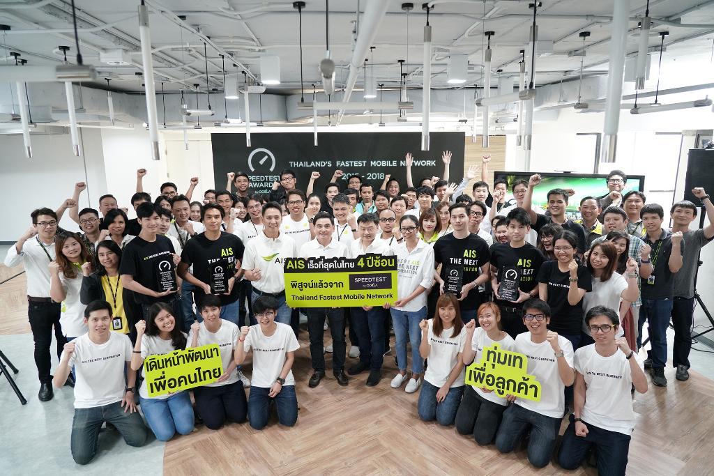 เอไอเอส ยืนยัน ทุ่มเทพัฒนาเครือข่ายคุณภาพอันดับ 1 เพื่อคนไทย