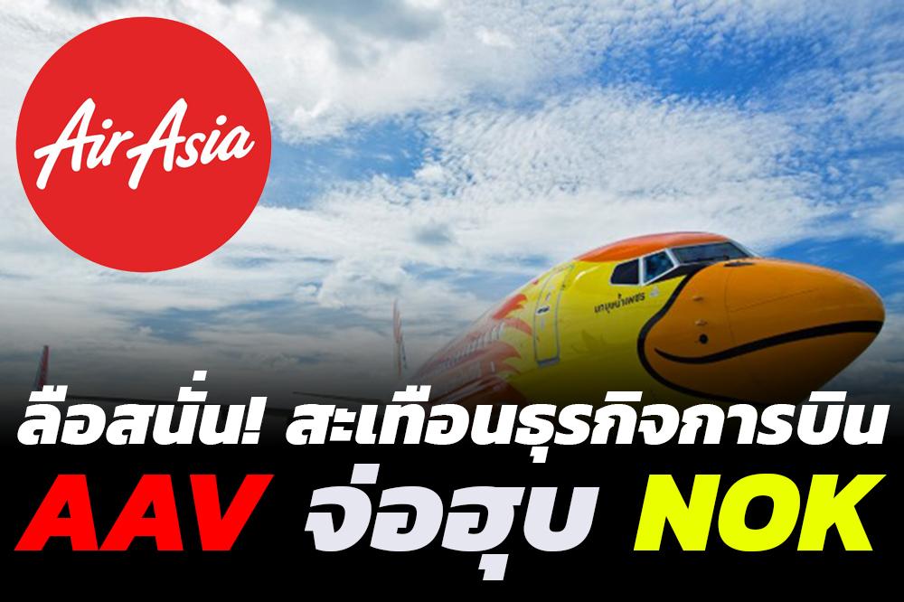 ลือสนั่น! สะเทือนธุรกิจการบิน AAV จ่อฮุบ NOK