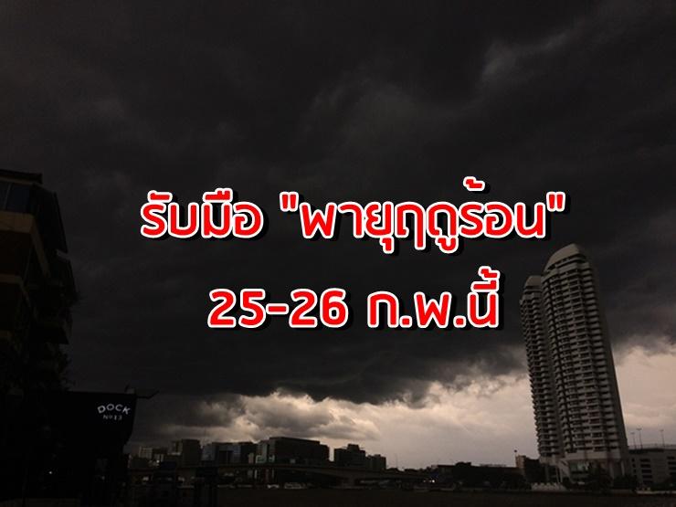 """ประกาศ """"พายุฤดูร้อน"""" ฉ.2 เตือน เหนือ-อีสาน-กลาง-ตะวันออก-กทม. รับมือฝนฟ้าคะนอง-ลมแรง 25-26 ก.พ.นี้"""