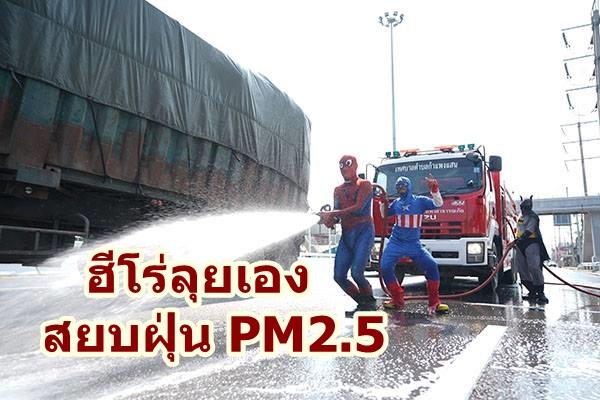 ฮีโร่มาเอง... เทศบาลฯกำแพงแสนจับเจ้าหน้าที่ แต่ง ฮีโร่ฉีดน้ำดับฝุ่น PM2.5