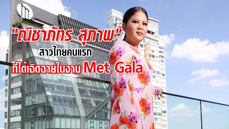 """""""ณิชาภัทร สุภาพ"""" สาวไทยคนแรก ที่ได้เฉิดฉายในงาน Met Gala"""