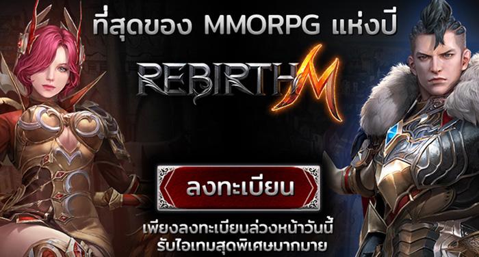 """Rebirth M"" เกม MMORPG บนมือถือ เปิดลงทะเบียนล่วงหน้าแล้ว"