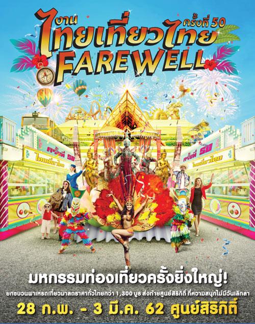 """""""งานไทยเที่ยวไทย ครั้งที่ 50"""" อีเวนต์ท่องเที่ยวใหญ่ ส่งท้ายศูนย์ฯสิริกิติ์"""