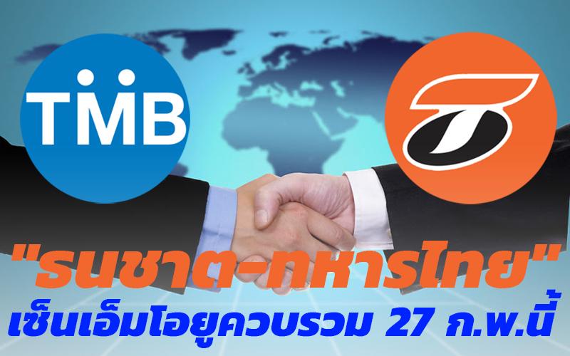"""""""ธนชาต-ทหารไทย""""เซ็นเอ็มโอยูควบรวม 27 ก.พ.นี้"""