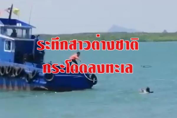 ระทึก ! สาวต่างชาติโดดจากแพลงทะเล โชคดีเจ้าหน้าที่ช่วยปลอดภัย