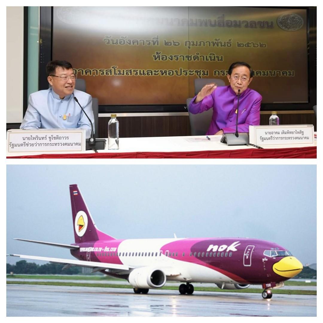 """เชื่อการบินไทย ไม่กระทบ """"คมนาคม""""ไม่สนข่าวลือ แอร์เอเชีย ฮุบ นกแอร์"""