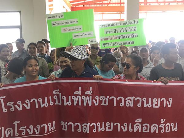 อุตฯ ชลบุรี สั่งเปิด รง.ผลิตยางพาราอัดแท่งใน อ.บ่อทอง หลังแก้ปัญหาจบ