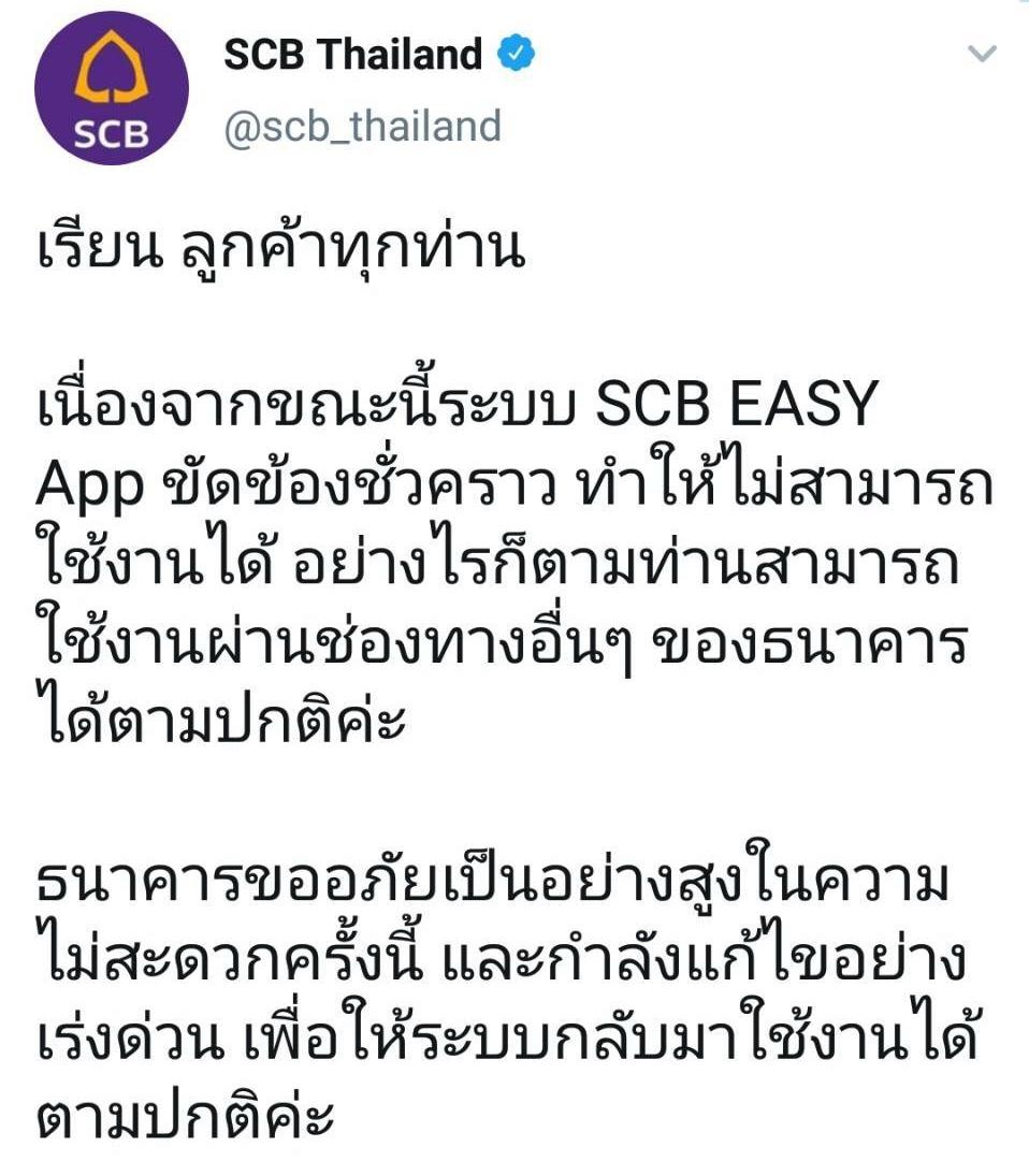 SCB แจ้งเหตุ SCB EASY ล่มรับสิ้นเดือน