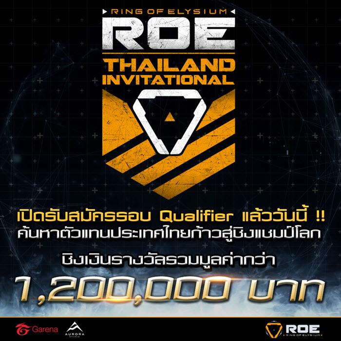 """โค้งสุดท้าย! """"ROE Thailand Qualifier 2019"""" รับสมัครถึง 1 มี.ค.นี้"""