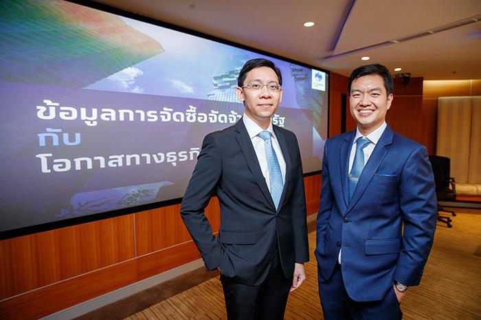 กรุงไทยแนะผู้ประกอบการใช้ข้อมูลจัดซื้อจัดจ้างภาครัฐสร้างโอกาสทางธุรกิจ