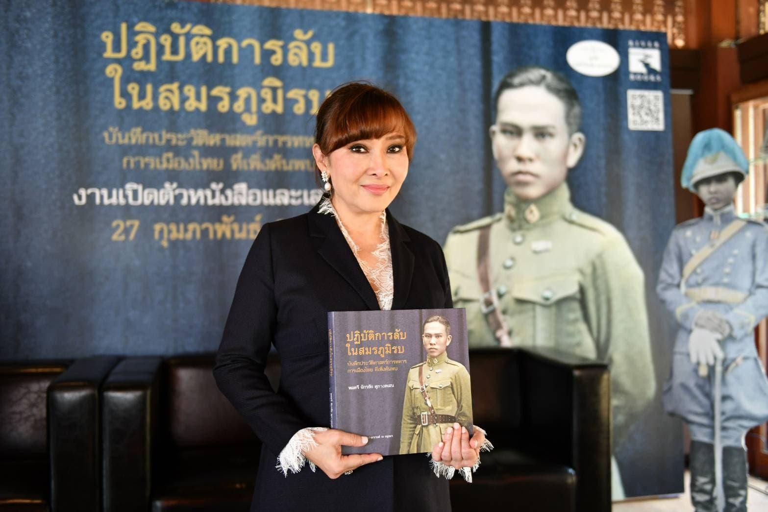 """เปิดตัวหนังสือ """"ปฏิบัติการลับ ในสมรภูมิรบ""""ตีแผ่การเมืองการทหารยุคเสรีไทย-สงครามมหาเอเชียบูรพา"""