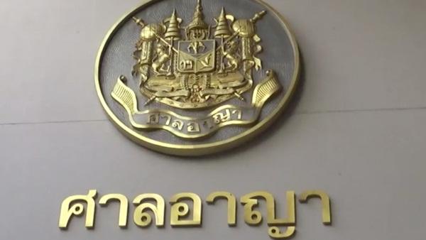 """ศาลรับฟ้อง แก๊ง""""คนไทยยูเค"""" ให้ข้อมูลเท็จกล่าวหา """"บิ๊กตู่-บิ๊กป้อม"""" ผ่านเฟสบุ๊ค นัดตรวจหลักฐาน 29 เมษาฯ"""