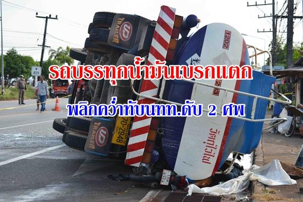 ระทึก! รถบรรทุกน้ำมันลงจากเขา เบรกแตกพลิกคว่ำ ทับนักท่องเที่ยวดับอนาถ 2 ศพ