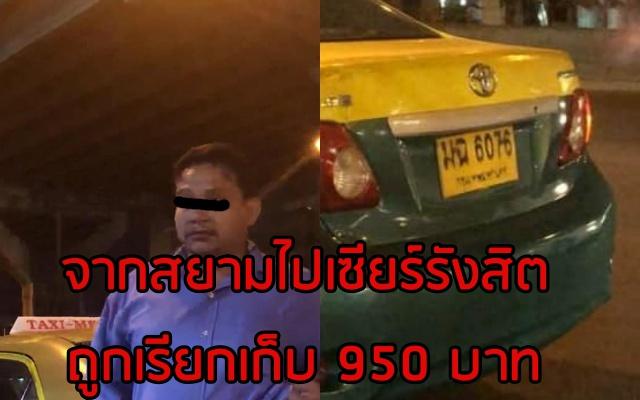 """จากสยามไปเซียร์รังสิต """"950 บาท"""" แท็กซี่ไทยสุดโหด เรียกค่าโดยสารชาวเกาหลี อ้างเสียค่าจอด (ชมคลิป)"""