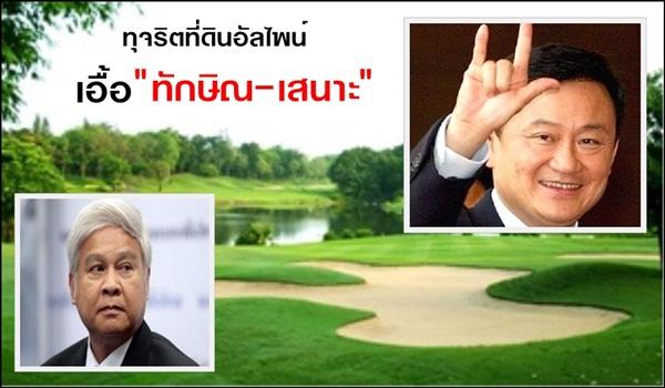 นายยงยุทธ วิชัยดิษฐ อดีตหัวหน้าพรรคเพื่อไทย (พท.) และนายทักษิณ ชินวัตร