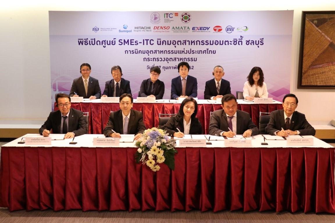 กนอ.จับมือผู้พัฒนานิคมฯในอีอีซีเปิดศูนย์ SMEs-ITC13แห่งทั่วปท.ปั้นสตาร์ทอัพ