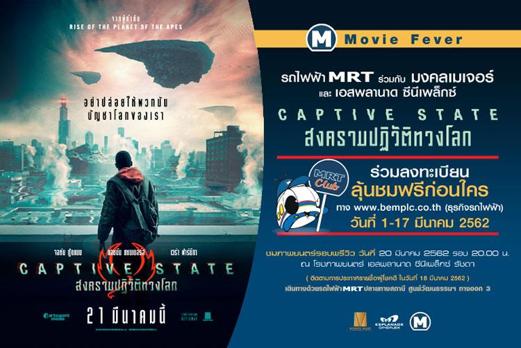 """สมาชิก MRT Club ชมภาพยนตร์ """"Captive State"""" ฟรี! ก่อนใคร"""