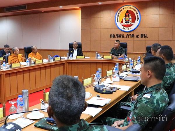 แม่ทัพภาคที่ 4  เชิญกลุ่มไทยพุทธชายแดนใต้ ประชุมพบปะชี้แจงการทำงาน