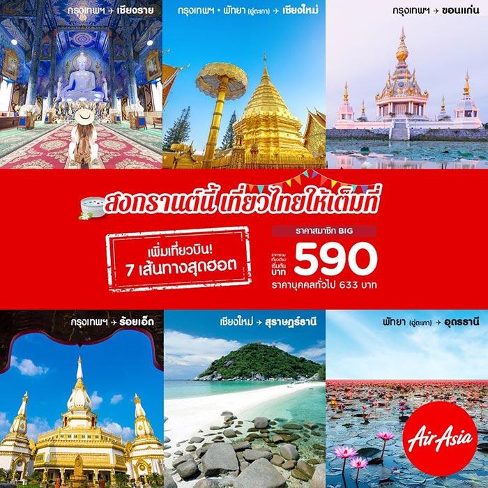 แอร์เอเชียเพิ่มเที่ยวบิน 7 เส้นทางยอดฮิต พร้อมตั๋วเริ่มต้น 590 บาท รับเทศกาลสงกรานต์