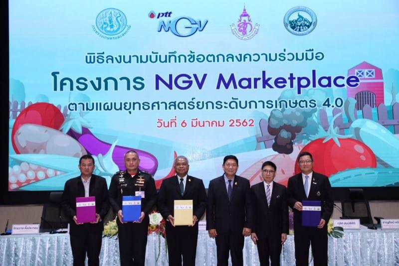 NGV Marketplace ต้นแบบยุทธศาสตร์เกษตร 4.0