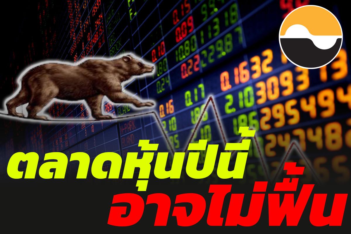 ตลาดหุ้นปีนี้อาจไม่ฟื้น / สุนันท์ ศรีจันทรา