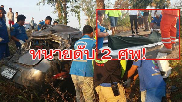 สลด! เก๋งทนายความ 3 คน เสียหลักตกถนนพุ่งชนต้นไม้พังยับ ตาย 2 เจ็บ 1 ที่เมืองช้าง