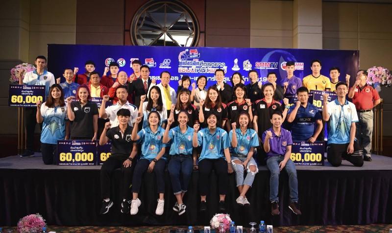 สุพรีมฯ ลั่นป้องแชมป์ลูกยาง ไทย-เดนมาร์ค ซูเปอร์ลีก 2019