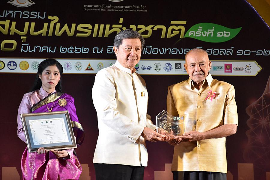 """เริ่มแล้ว!! งานมหกรรมสมุนไพรแห่งชาติ """"หมอเสริฐ"""" แห่งหลังสวนคว้าหมอไทยดีเด่น ลุ้น """"นวดไทย"""" เข้ามรดกโลกสิ้นปี"""