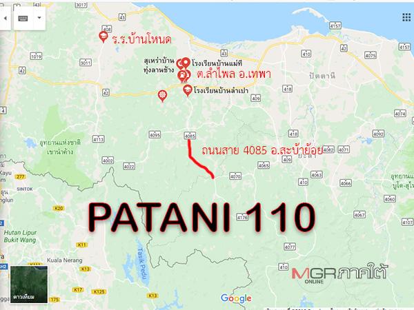 """ป่วนสงขลา! พ่นสีข้อความ """"PATANI 110"""" 8 จุดใน 3 อำเภอ"""