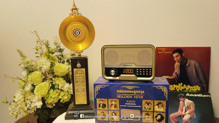 """เมโทรฯ วาง """"กล่องเพลงลูกกรุง  Golden Hits"""""""