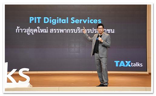 """(รับชมคลิป) สรรพากรเปิดตัว """"PIT Digital Services"""" ยกระดับงานบริการสู่ยุคดิจิทัลเต็มรูปแบบ"""