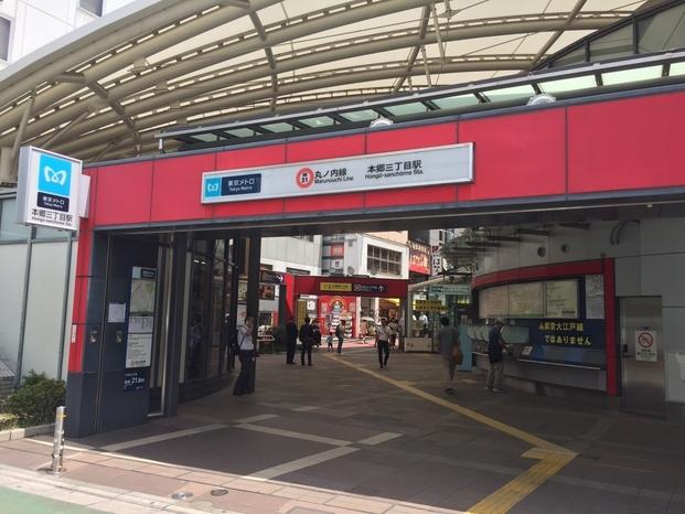 ตัวอย่างทางเข้าออกสถานี Hongo-Sanchome ของ Tokyo Metro  ภาพประกอบจาก https://blog.ieagent.jp/eria/