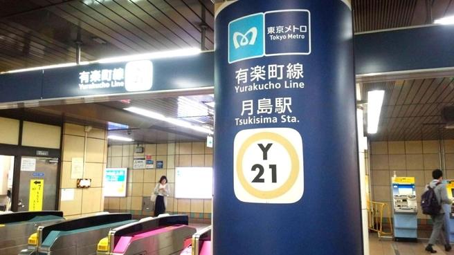 ตัวอย่างทางเข้าออกขึ้นลงรถไฟของ Tokyo Metro สังเกตโลโก้ตัว M สีฟ้า  มีสีประจำสายคือเหลืองน้ำตาลวงไว้รอบตัวอักษร Y21 บ่งบอกว่าเป็นสาย Yurakucho  ส่วนเลข 21 หมายถึงสถานี Tsukishima