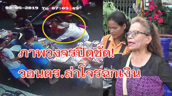 วงจรปิดจับภาพชัด! แม่ค้าบุรีรัมย์วอนตำรวจเร่งล่าโจรแสบล้วงกระเป๋า ฉกเงิน 2 หมื่นลอยนวล