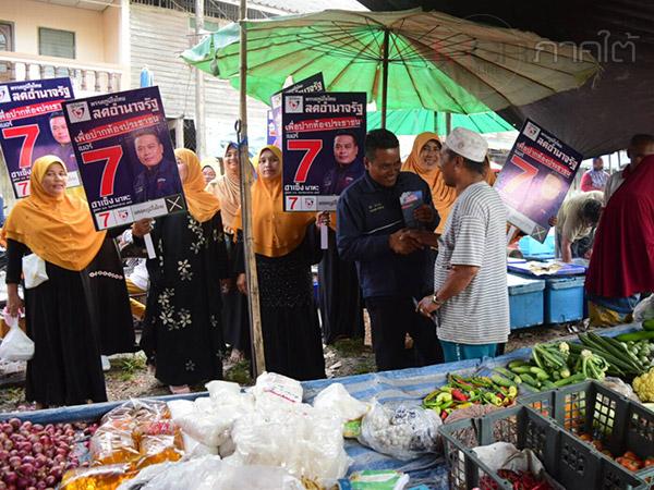 โค้งสุดท้าย! ผู้สมัครพรรคภูมิใจไทยเขต 3 นราธิวาสลุยตลาดนัดหาเสียงก่อนเลือกตั้ง