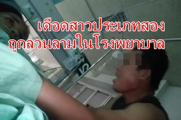 เดือด ! สาวประเภทสอง โพสต์เฟซฯ ถูกลวนลามขณะรักษาตัวในโรงพยาบาลดังที่ภูเก็ต