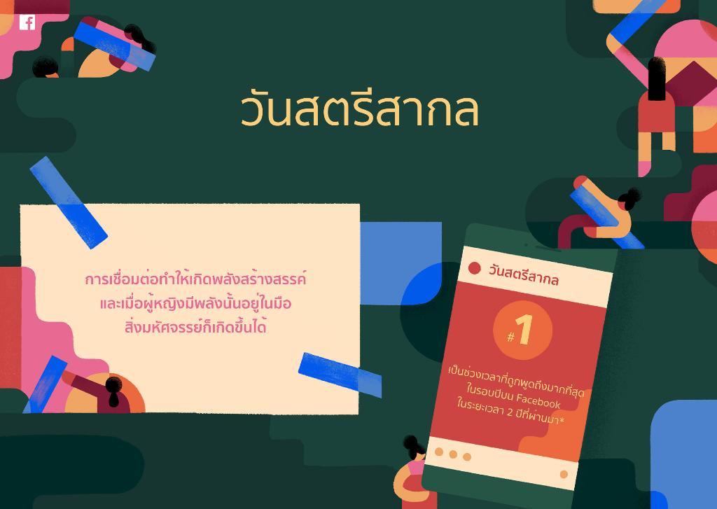 'ผู้หญิง'กับการร่วมสร้างอนาคตให้กับธุรกิจในประเทศไทยของ 'เฟซบุ๊ก'
