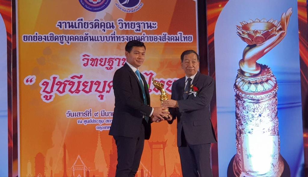 """สมาคมสื่อมวลชนเอเชีย มอบรางวัล """"ปูชนียบุคคลไทย"""""""