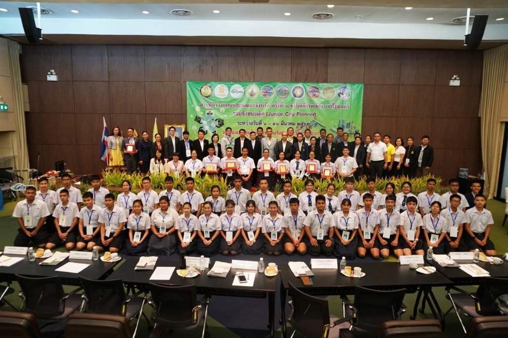 GISTDA ดันเยาวชนไทยสู่นักวางแผนเมืองยุคใหม่