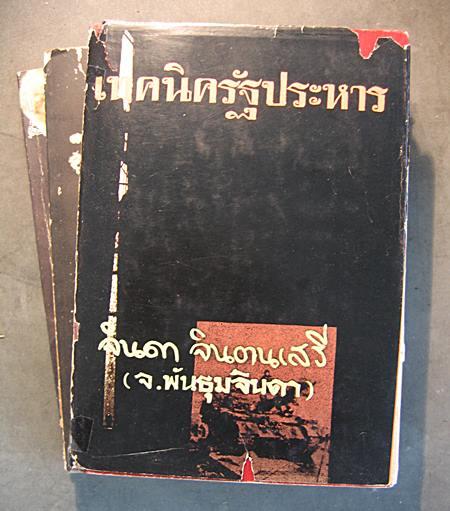 """""""เทคนิครัฐประหาร"""" หนังสือคู่มือยึดอำนาจเมืองไทย! สั่งตรงจากฝรั่งเศสมาใช้ในปี ๒๔๗๕ จนถึงปัจจุบัน!!"""