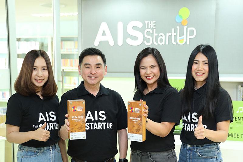 AIS The StartUp คว้า 2 รางวัล บนเวทีระดับอาเซียน