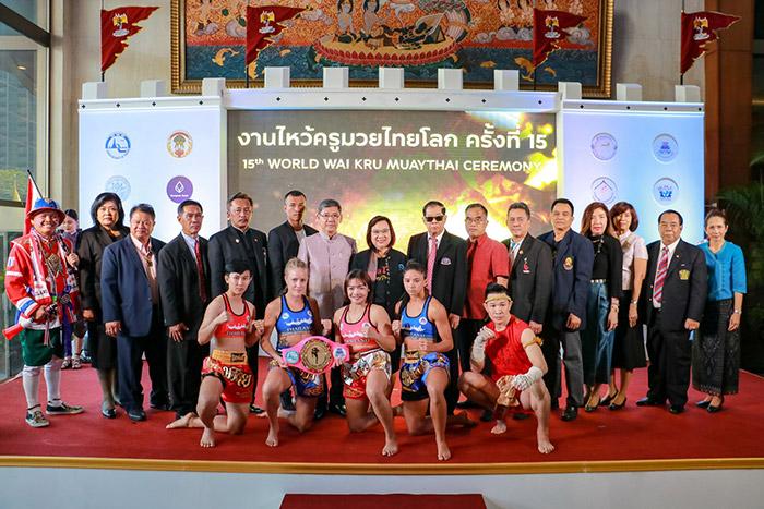 บรรยากาศงานแถลงข่าวงานไหว้ครูมวยไทยโลกครั้งที่ 15