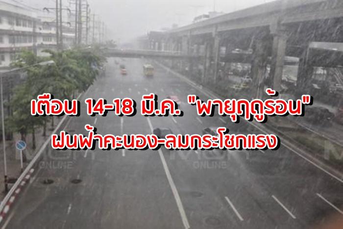 """ทั่วไทยอากาศร้อน อุตุฯ เตือน 14-18 มี.ค. รับมือ """"พายุฤดูร้อน"""" ฝนฟ้าคะนอง-ลมกระโชกแรง"""